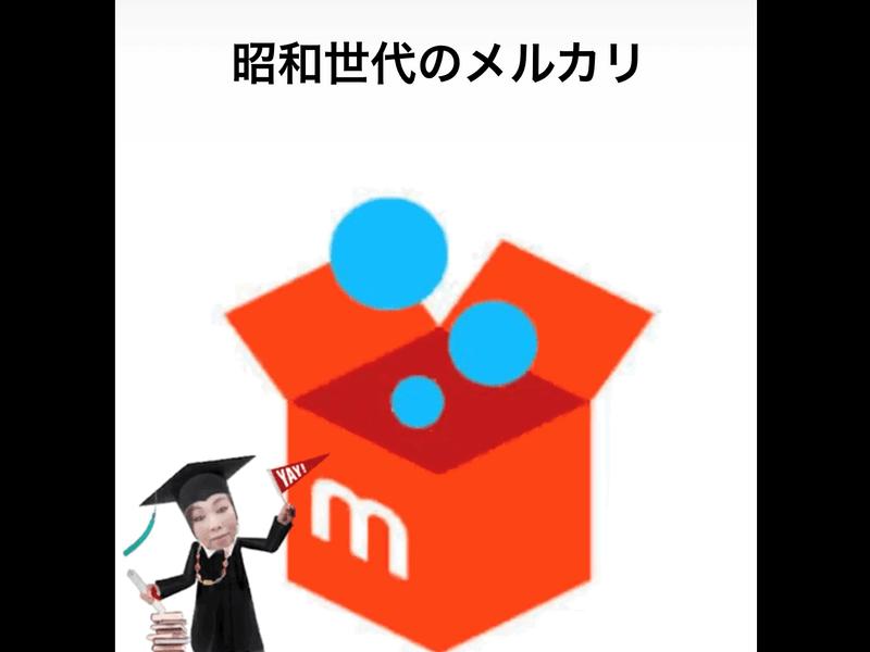 昭和世代のメルカリの画像