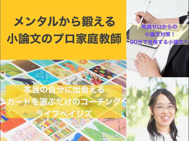 【オンライン】宿題ばっちり!評価される読書感想文を書くの画像