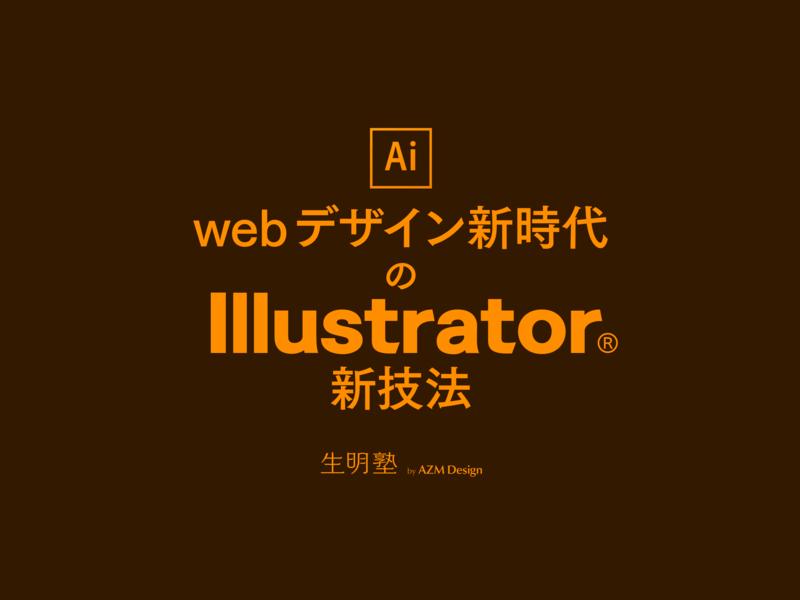 webデザイン新時代のIllustrator® 新技法|生明塾の画像