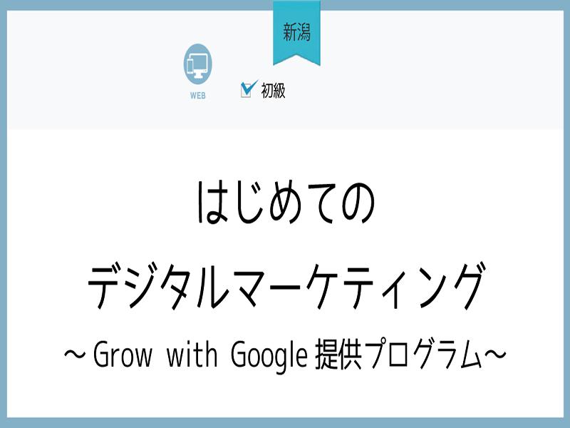 【新潟】はじめてのデジタルマーケティングの画像