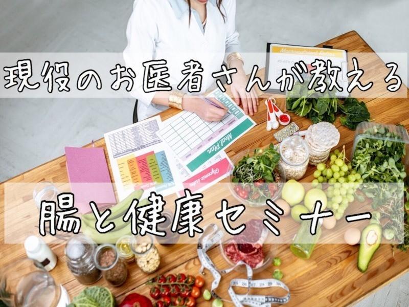 現役のお医者さんが教える腸と健康セミナー 基礎編の画像