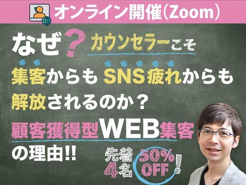 【オンライン開催】集客ホームページ!3つのなぜと4ページで新規獲得の画像