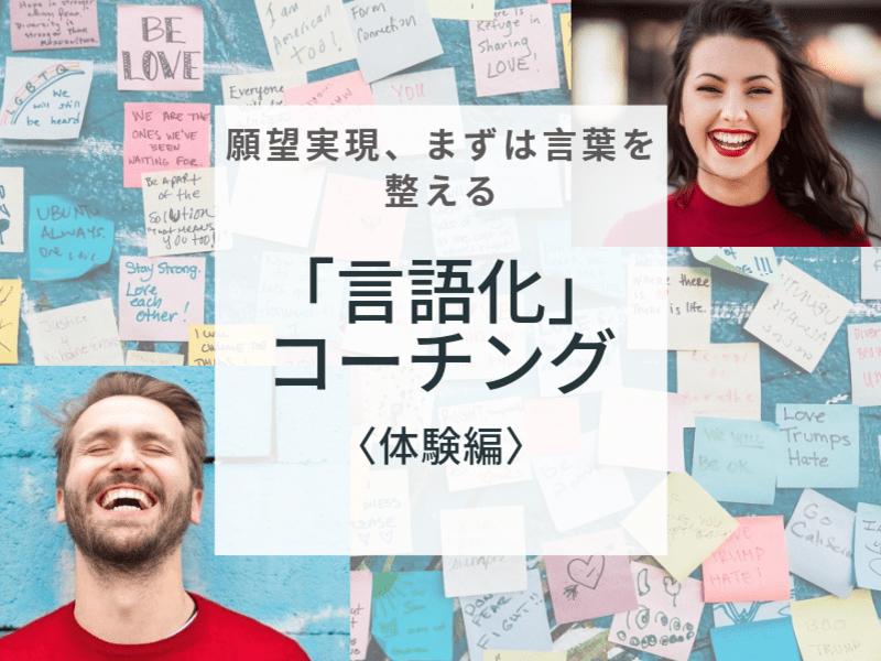 【オンライン開催】願いが叶う言葉の使い方。「言語化」コーチングの画像
