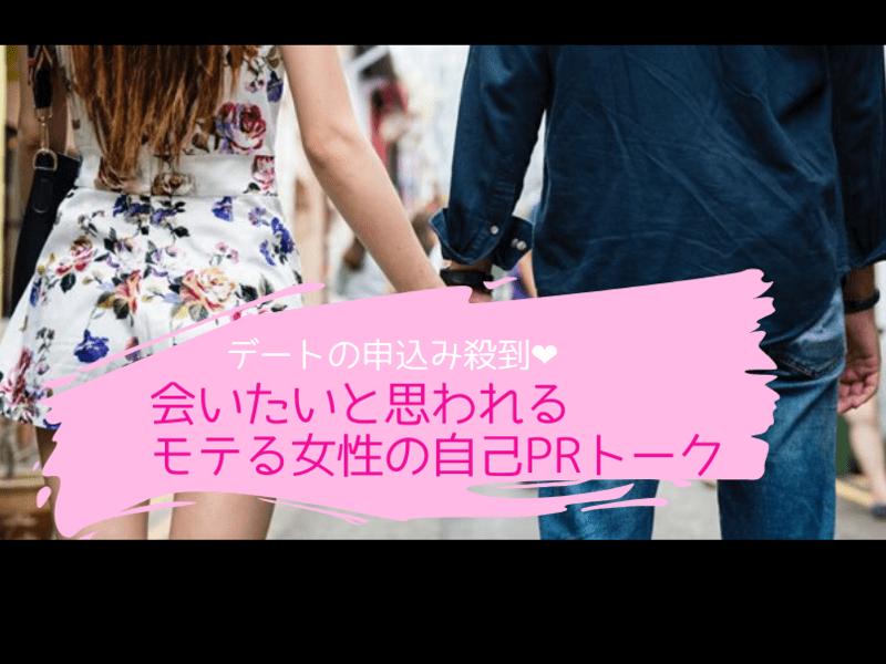 【婚活女子必勝法】デートの申込み殺到!モテる女性の自己PRと会話術の画像