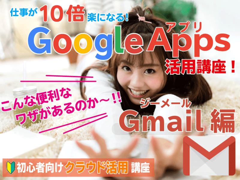 ★初心者向け★GoogleApps活用講座!Gmail(メール)編の画像