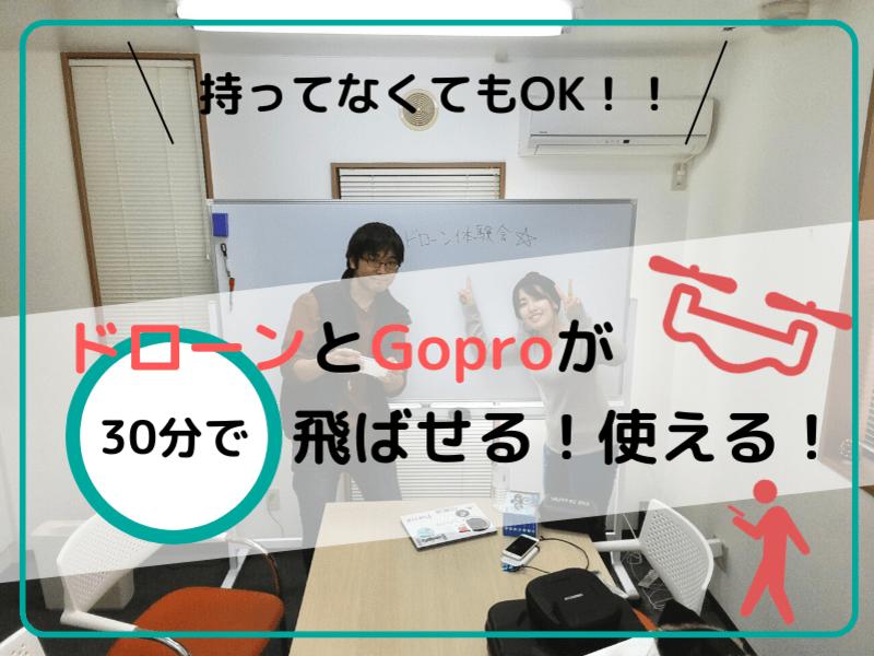 【ドローン&Gopro専用講座】30分で使える、撮れる体験講座の画像