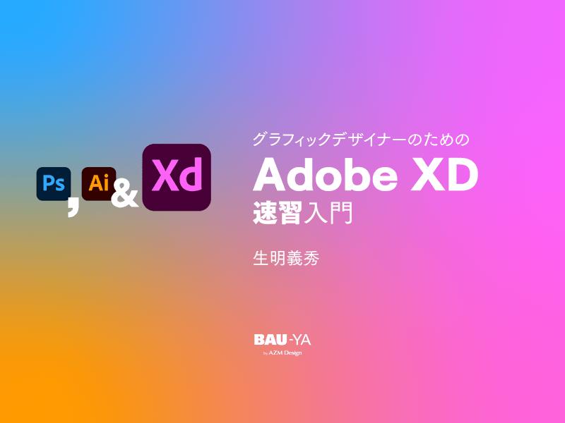 グラフィックデザイナーのための Adobe XD 速習入門の画像