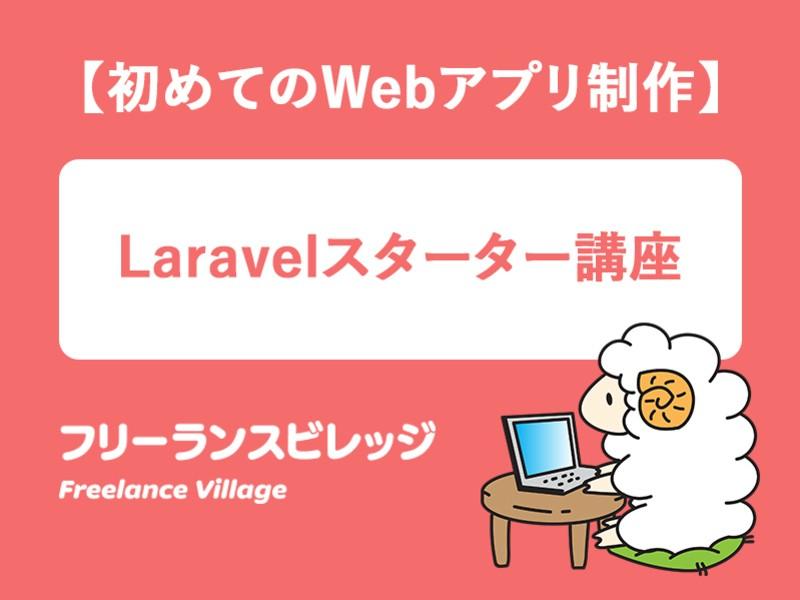 【初めてのWebアプリ制作】Laravelスターター講座の画像