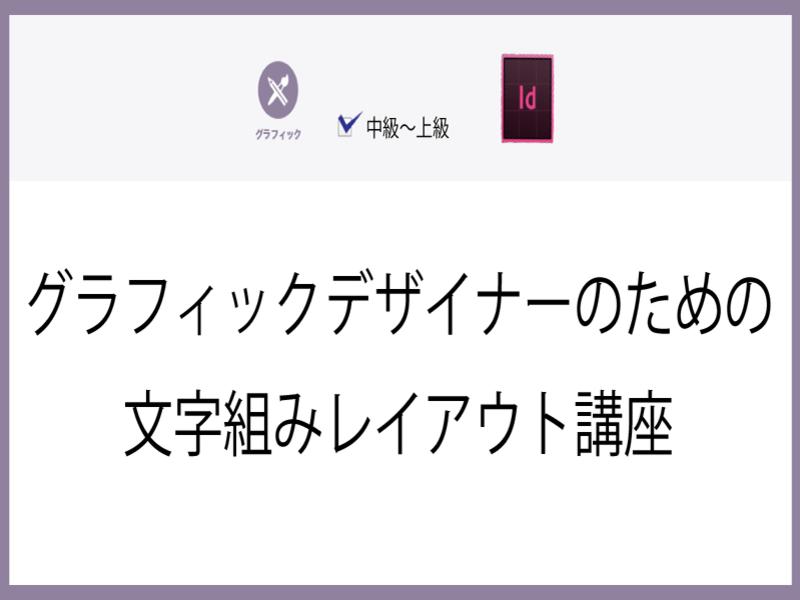 【名古屋】グラフィックデザイナーのための文字組みレイアウト講座の画像