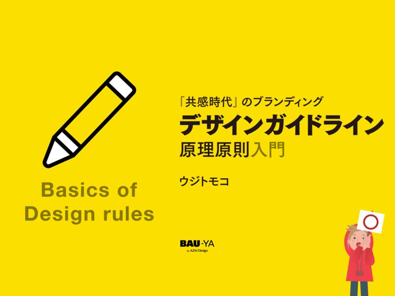 「共感時代」のブランディング デザインガイドライン 原理原則入門の画像