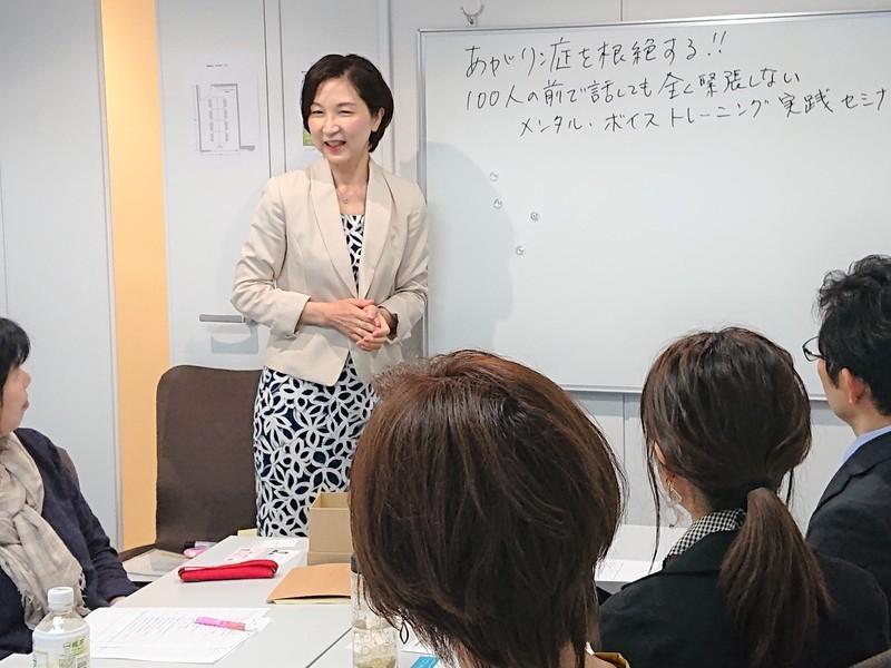 福岡:人前で60分話しても全く緊張しない!声と表現力のトレーニングの画像