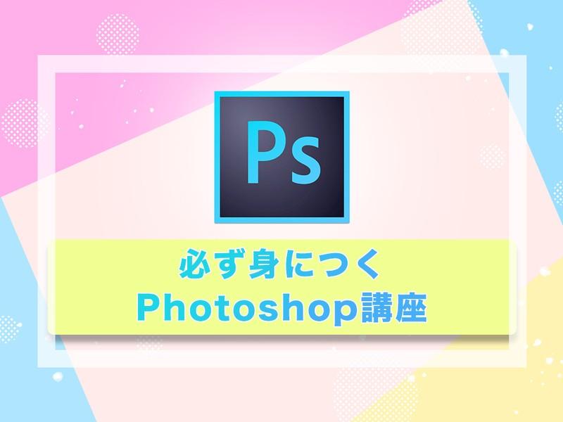 本当にわかりやすいPhotoshop初級者のためのスキルアップ講座の画像