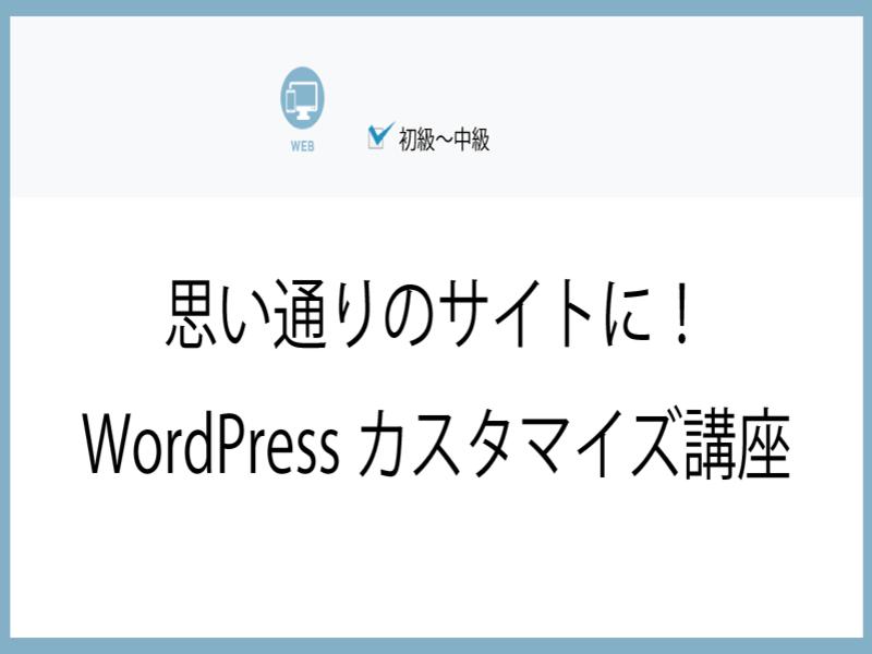 思い通りのサイトに!WordPressカスタマイズ講座の画像