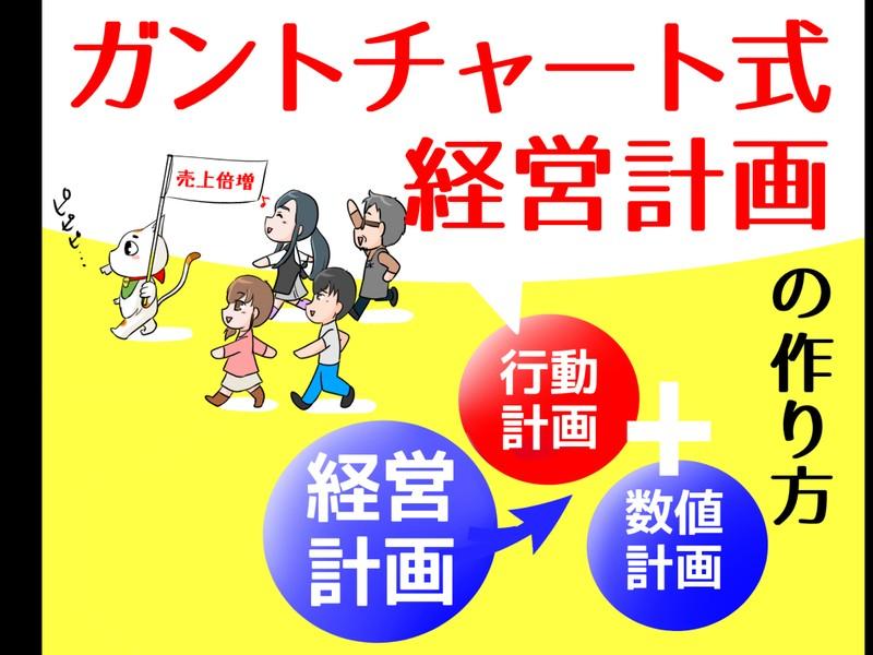 【茨城】やるべき事が見えてくる! お手軽かんたん経営計画セミナーの画像