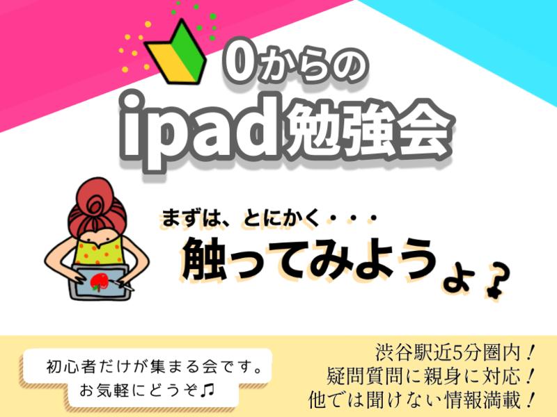 【初心者】iPad勉強会〈これからiPadで何か始めたい人必見の画像