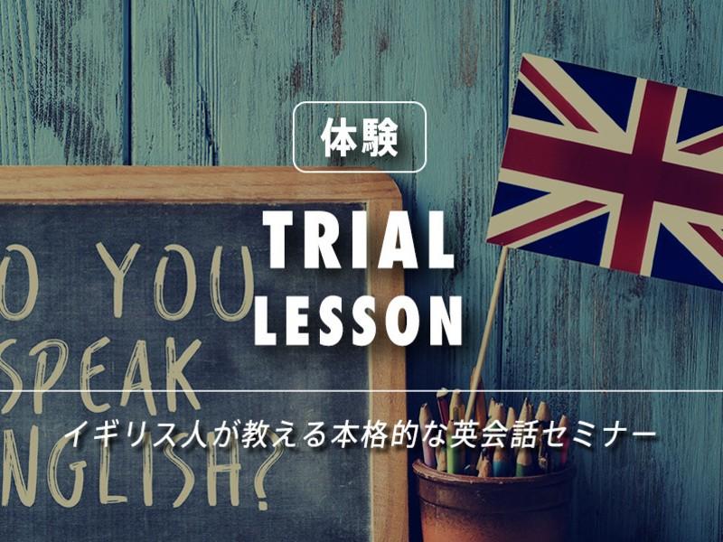 イギリス人が教える本格的な英会話セミナー(体験レッスン)の画像