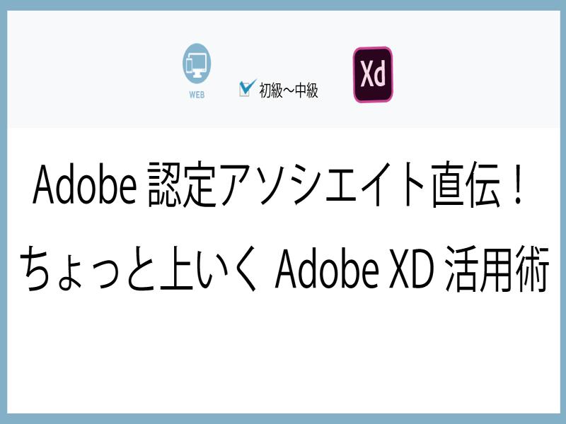 Adobe認定アソシエイト直伝!ちょっと上いくAdobe XD活用の画像