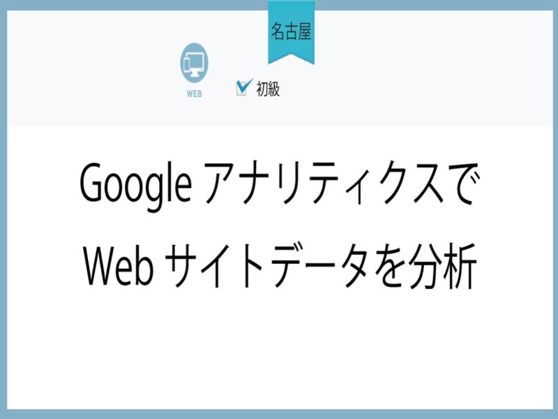 【名古屋】GoogleアナリティクスでWebサイトデータを分析の画像