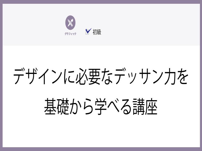 【名古屋】デザインに必要なデッサン力を基礎から学べる講座の画像