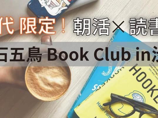 20代限定の朝活 渋谷 BookClub 『読書習慣が身につく!』の画像