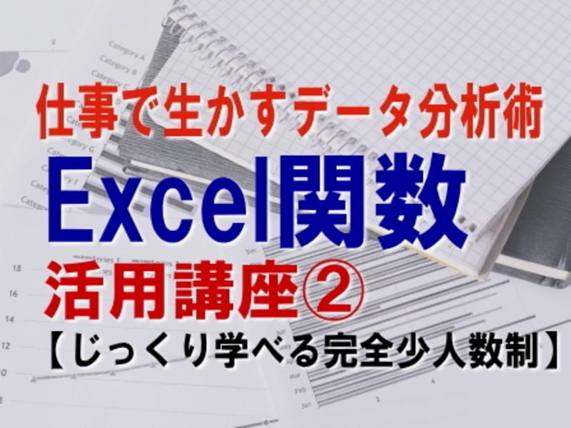 「仕事で生かすデータ分析術」Excel関数活用講座②の画像