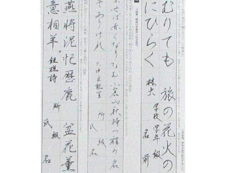 ペン習字、初めの一歩!の画像