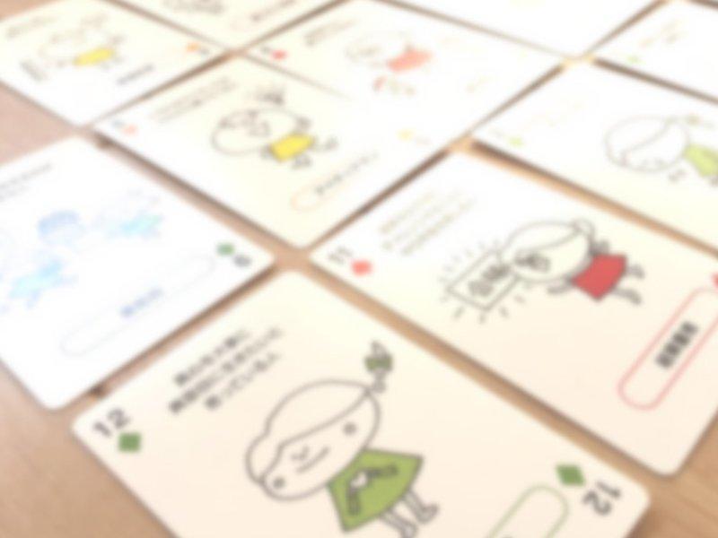 コミュニケーションカード活用体験会の画像