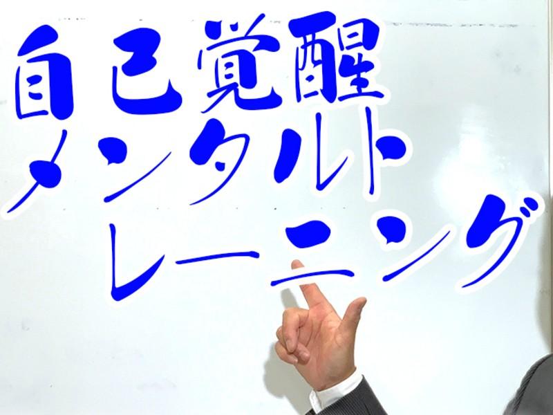 自己覚醒メンタルトレーニング・元メキシコプロサッカー選手直伝!の画像