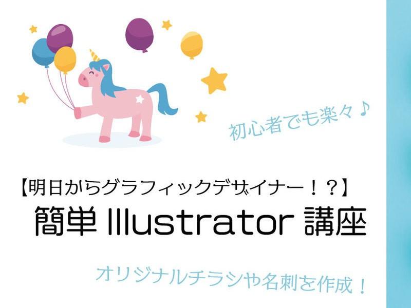 知識ゼロからはじめる簡単Illustrator講座の画像