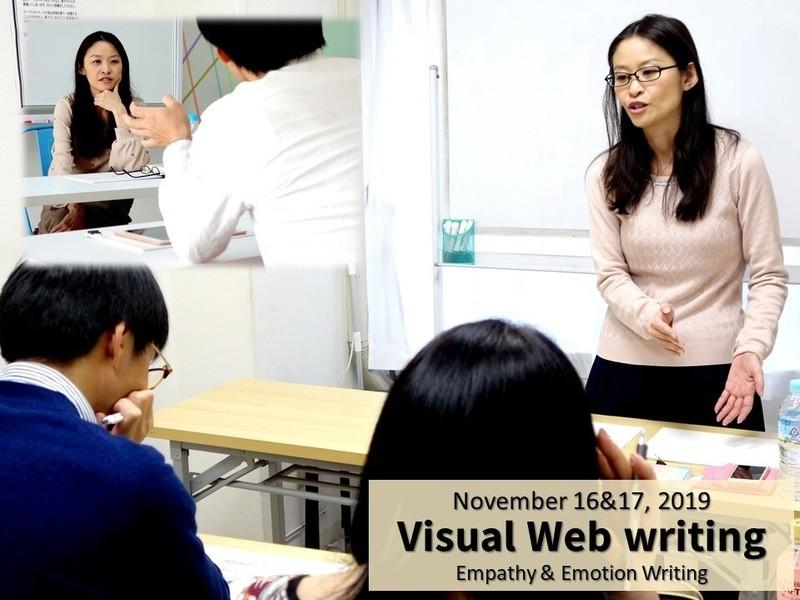 SNSがあなたのブランドを育てる!ビジュアルWEBライティング講座の画像