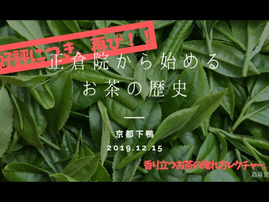 お茶を学べる講座「正倉院から始めるお茶の歴史」の画像