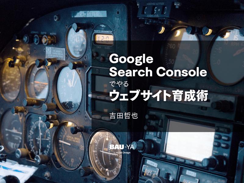 Google Search Consoleでやるウェブサイト育成術の画像