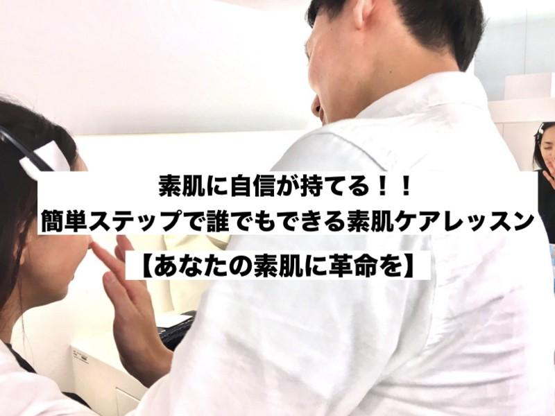 横浜で大好評!たった1回で肌の滑らかさが変わる評判のスキンケア講座の画像
