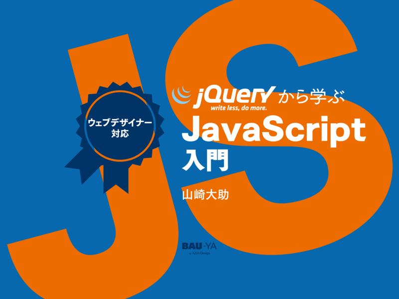 ウェブデザイナー対応 jQueryから学ぶJavaScript入門の画像