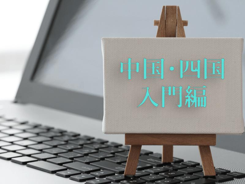 <中国・四国>Excel VBAプログラミング 【入門編】の画像