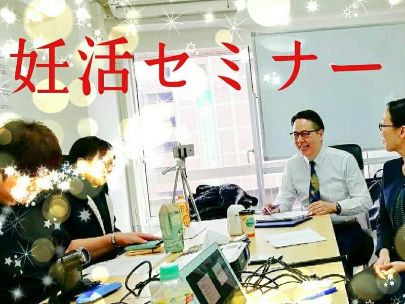 """夫婦で進める""""妊娠体質""""になるための妊活講座 in 新宿の画像"""