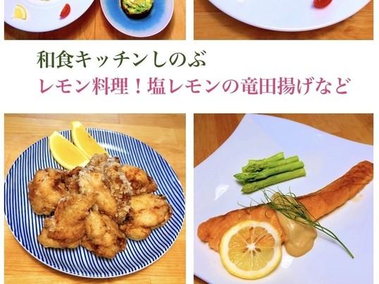 塩レモンの竜田揚げ、レモンクリームリゾット《レモン料理レッスン》の画像