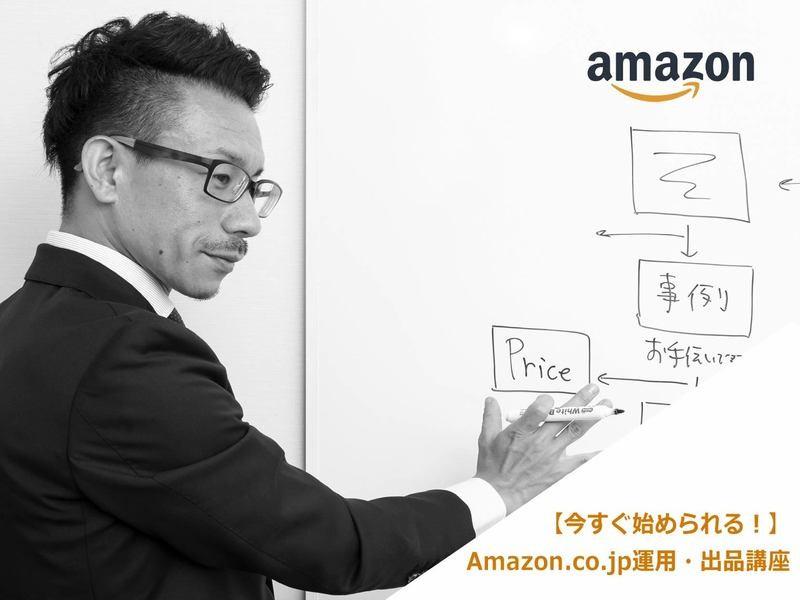 ★オンライン開催★ Amazonセラー様向け出品・運用相談会の画像
