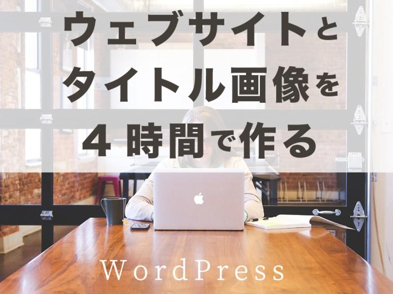 【初心者〜中級向け】ウェブサイト開設+タイトル画像制作(4時間)の画像