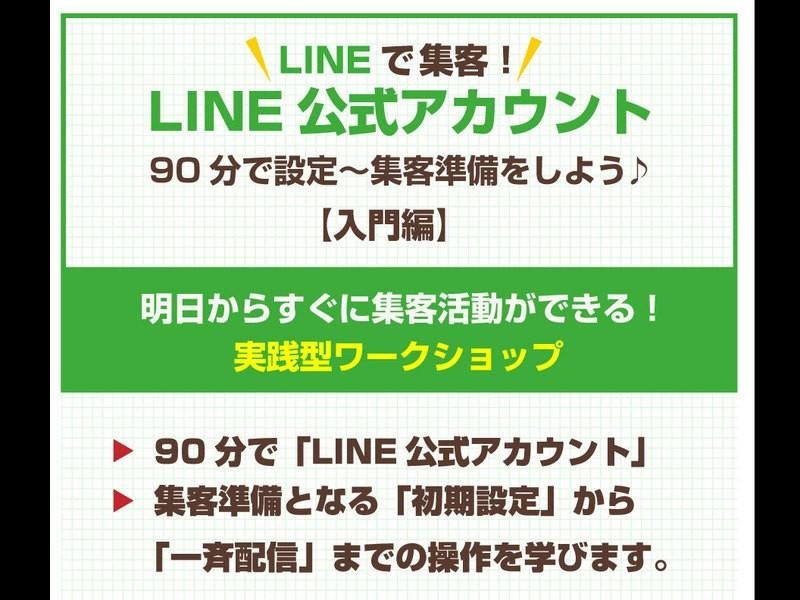 LINE公式アカウント 開設~初期設定【入門編】ワークショップの画像
