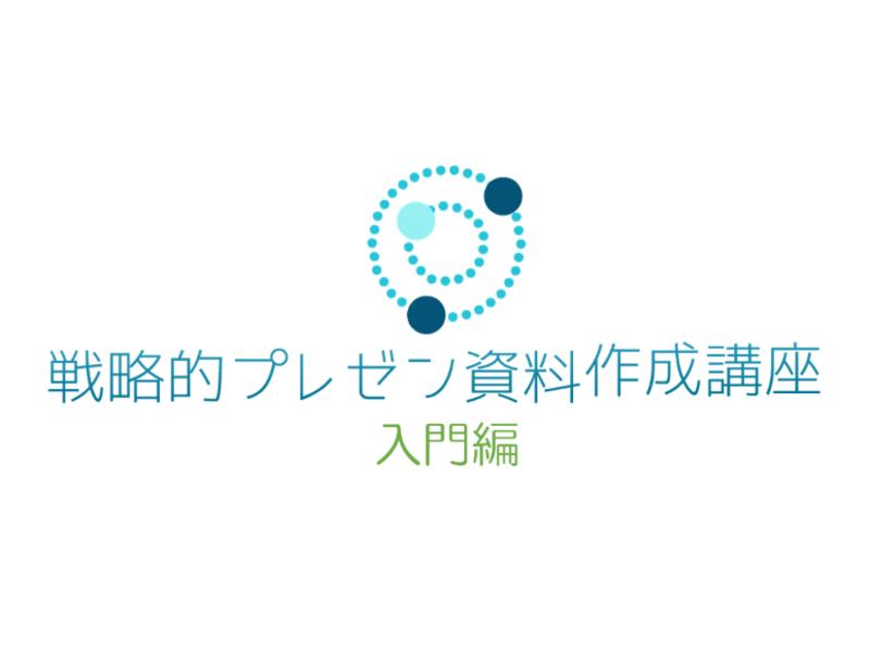 戦略的プレゼン資料作成講座~入門編~の画像