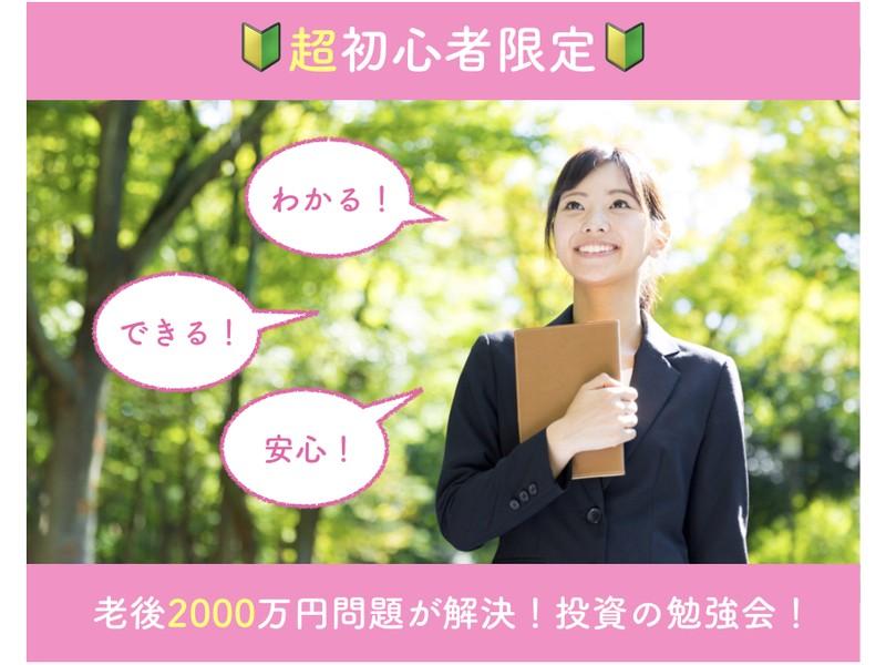 【超初心者向け】老後2000万円問題が解決!投資の勉強会!の画像