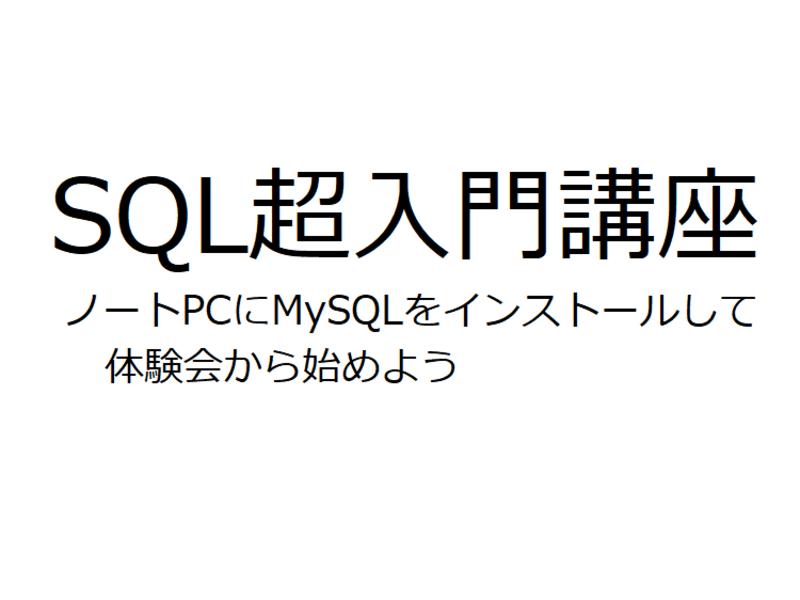 SQL超入門 MySQL使用 体験会から始めよう データベース基礎の画像