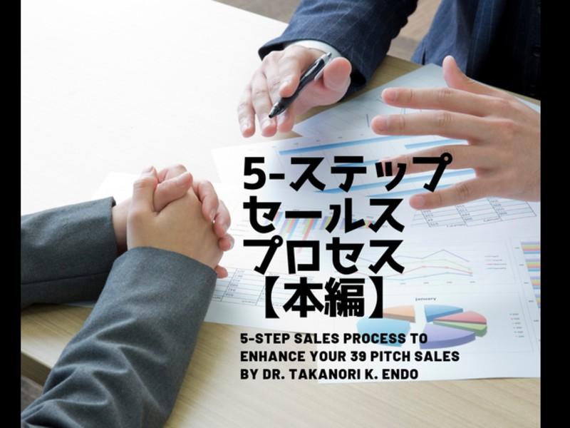 【本編】5ステップ・セールス・プロセス NLP応用講座シリーズの画像