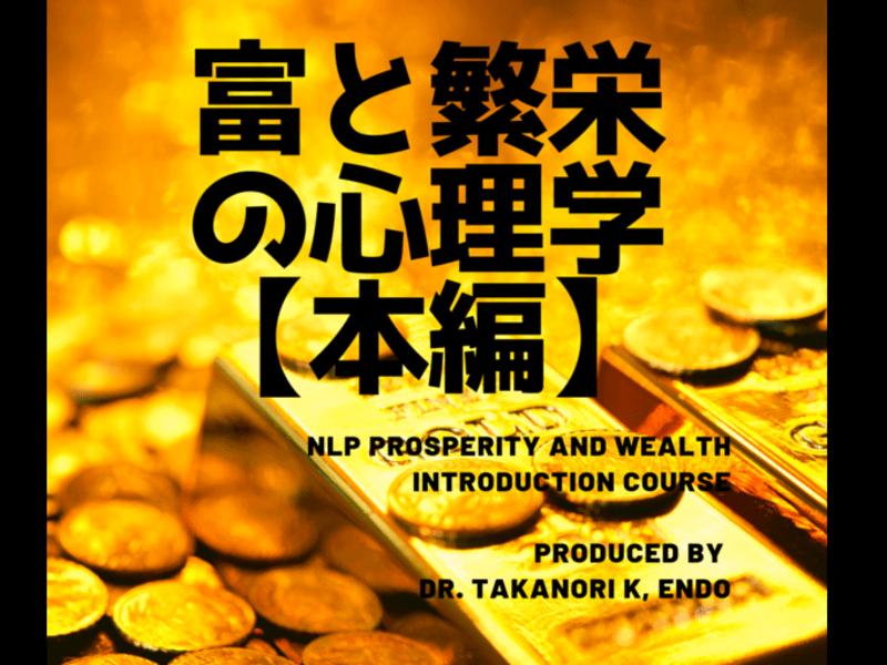 【本編】富と繁栄の心理学NLP応用講座シリーズの画像