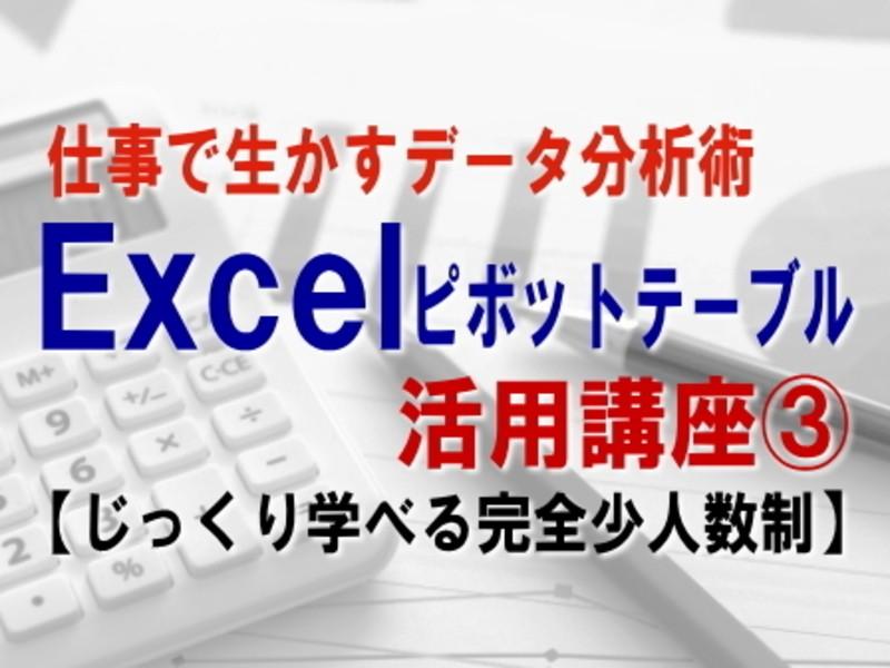 「仕事で生かすデータ分析術」Excel・ピボットテーブル活用講座③の画像
