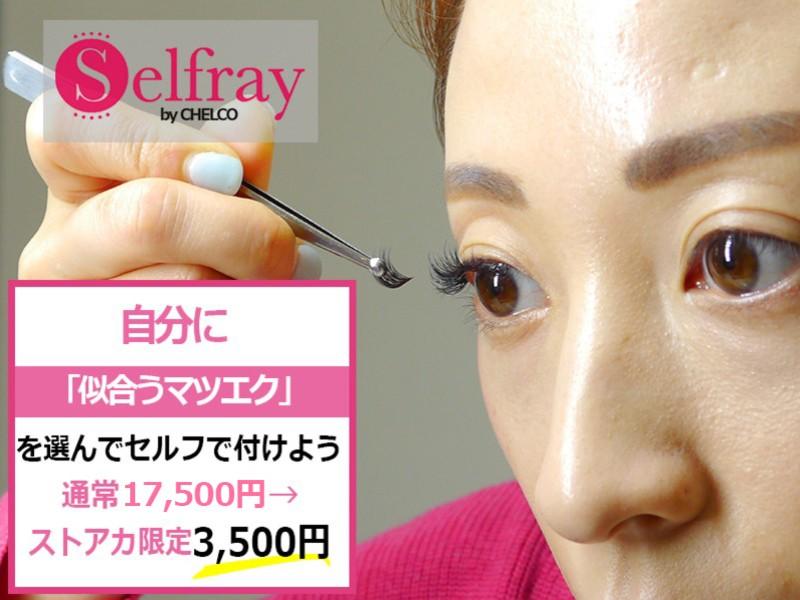 キャンペーン¥3500~期間限定/上セルフマツエクエクステ500種の画像