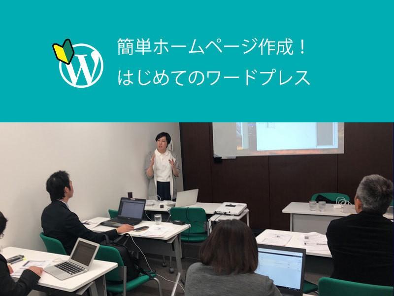 簡単ホームページ作成!はじめてのWordPress講座【京都】の画像