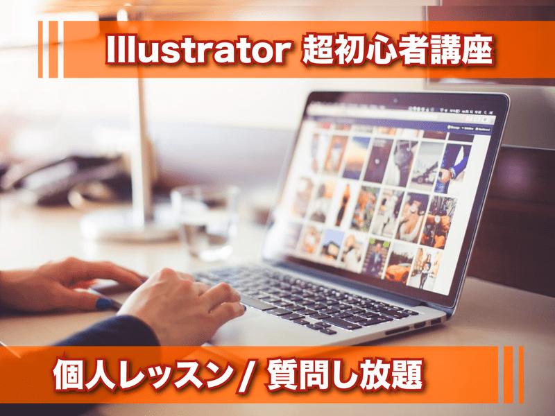 【超初心者向け】IllustratorCCの基本操作を個人レッスンの画像