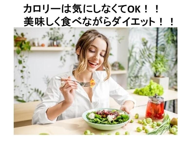 カロリーは気にしなくてOK!!美味しく食べながらダイエット!!の画像